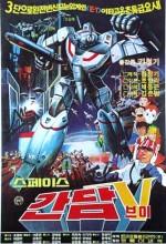 Space Gundam V (1983) afişi