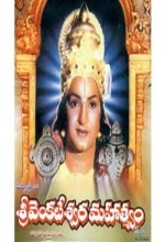 Sri Venkateswara Mahatmyam (1960) afişi