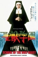 Seijû gakuen (1974) afişi