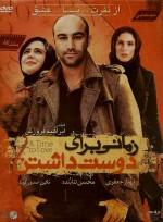 Sevgi Zamanı (2007) afişi