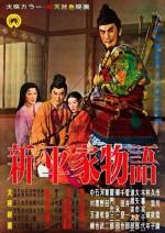 Shin Heike Monogatari (1955) afişi