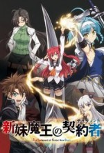 Shinmai Maou no Testament (2015) afişi