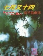 Sin bu sin yao ni (1999) afişi