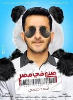 Sone'a Fee Misr (2014) afişi