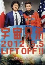 Space Brothers (2012) afişi