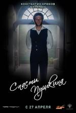Spasti Pushkina