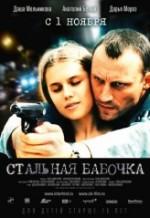 Stalnaya babochka
