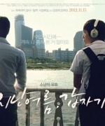 Suddenly, Last Summer (2012) afişi