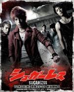 Sugarless (2012) afişi