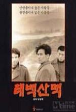 Taebek Sanmaek (1994) afişi