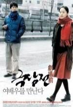 Tale Of Cinema (2005) afişi
