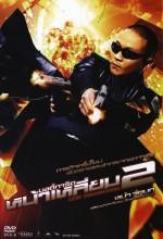 The Bodyguard 2 (2007) afişi