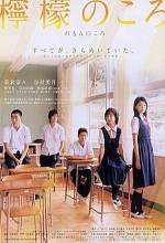 The Graduates (2007) afişi