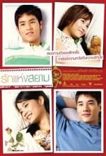 The Love Of Siam (2007) afişi