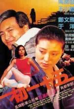 The Missed Date (1986) afişi