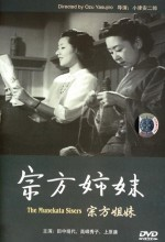 The Munekata Sisters (1950) afişi