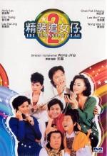 The Romancing Star 2 (1988) afişi