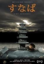 The Sandbox (2005) afişi