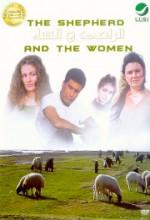 The Shepherd And The Women (1991) afişi