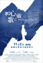 The Song Of Spirits (2006) afişi