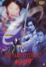 The Vampire Combat (2001) afişi
