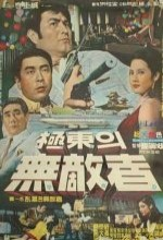 Geukdongui mujeokja (1970) afişi