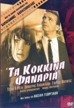 Ta Kokkina Fanaria