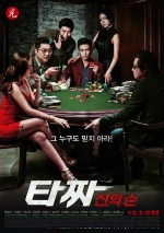 Tazza 2: The Hidden Card (2014) afişi