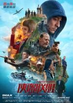 The Adventurers (2017) afişi