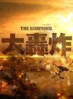 The Bombing (2016) afişi