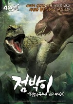 The Dino King (2012) afişi