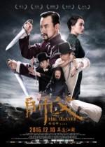 The Final Master (2015) afişi