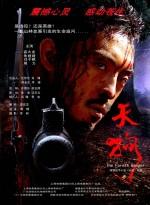 The Forest Ranger (2006) afişi