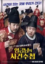 The King's Case Note (2017) afişi