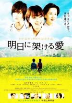 The Love Leading to Tomorrow (2012) afişi