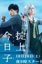 The Memorandum of Kyoko Okitegami (2015) afişi