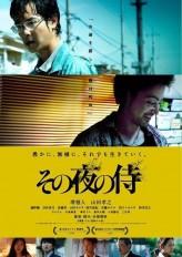 The Samurai That Night (2012) afişi