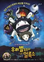 The Satellite Girl and Milk Cow (2014) afişi