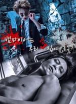 The Vampire Lives Next Door (2015) afişi