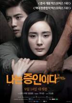 The Witness (2015) afişi