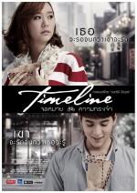 Timeline (2014) afişi