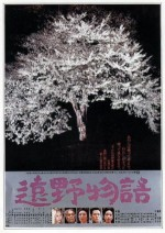 Tôno monogatari (1982) afişi