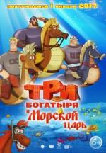 Tri bogatyrya i Morskoy tsar (2017) afişi