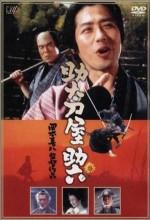 Vengeance For Sale (2001) afişi