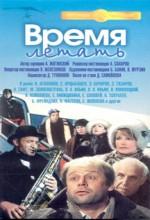 Vremya Letat (1987) afişi