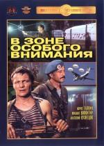 V zone osobogo vnimaniya (1978) afişi