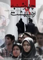 Vicdanın Sesi (2015) afişi