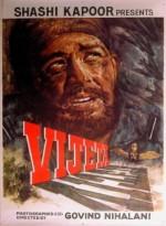 Vijeta (1982) afişi