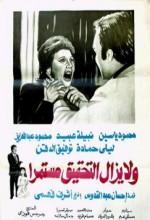 Wa La Yazal Al Tahqiq Mostameran (1979) afişi