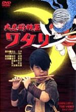 Dai Ninjutsu Eiga Watari (1966) afişi